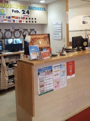 Deposito Bagagli Hatagaya